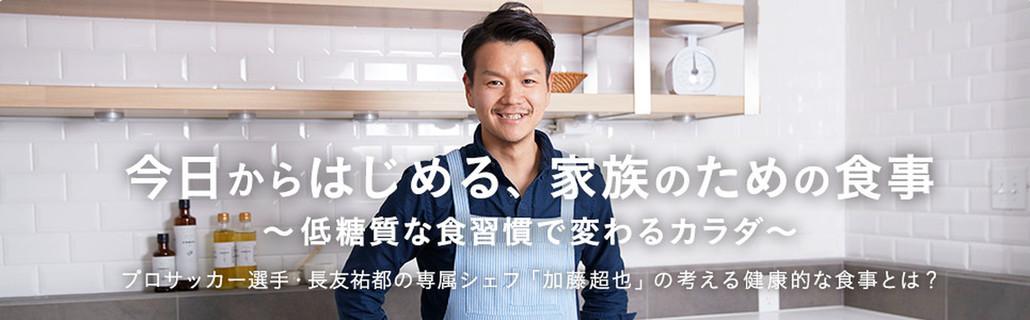 「長友佑都専属シェフ」加藤超也のキッチン