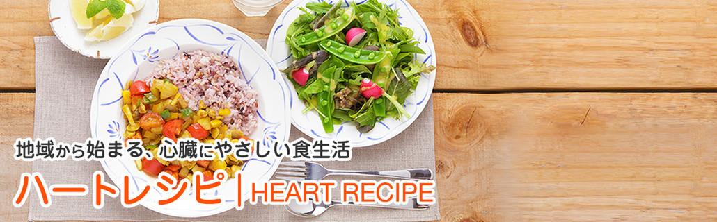 心臓にやさしい「ハートレシピ」