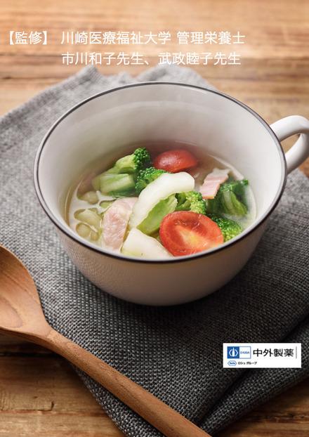 野菜たっぷり!具だくさんスープ