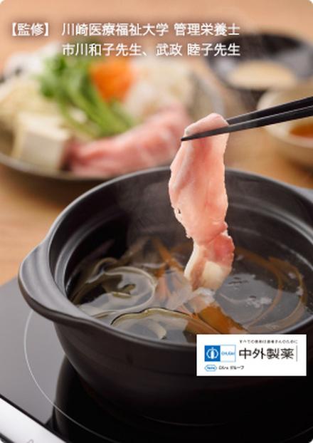 ボリュームたっぷり ひらひら野菜の豚しゃぶ鍋