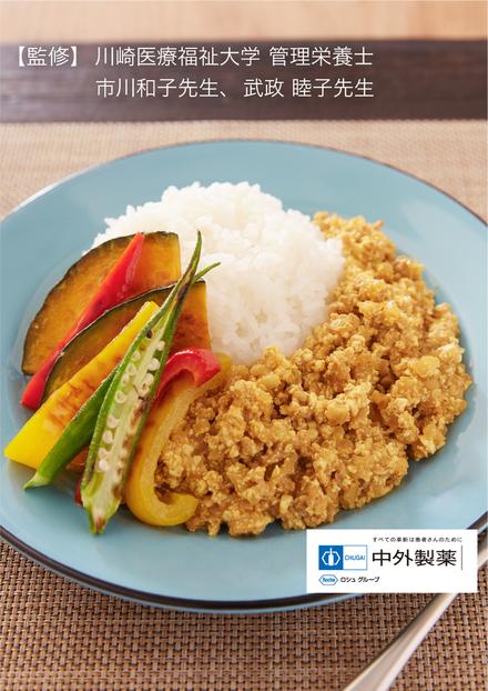 夏野菜の彩りドライカレー