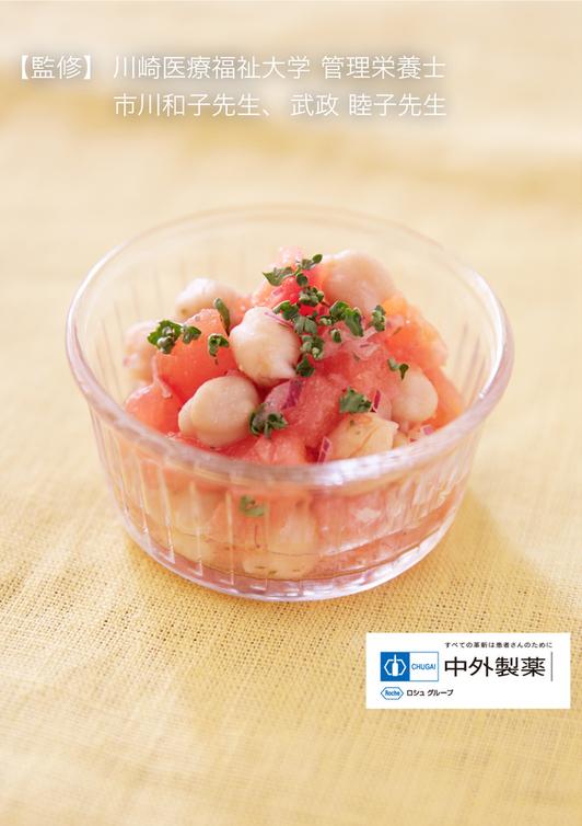 ひよこ豆とトマトのマリネ