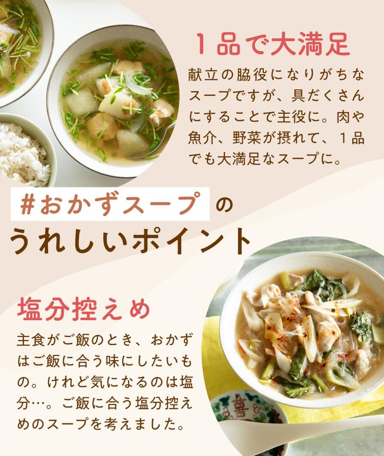 ご飯がすすむ#おかずスープ