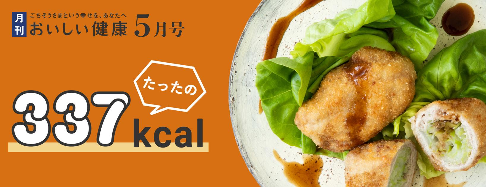 小田真規子さんの「食べる、ダイエット」