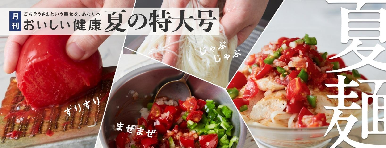 堤人美さんの#夏麺