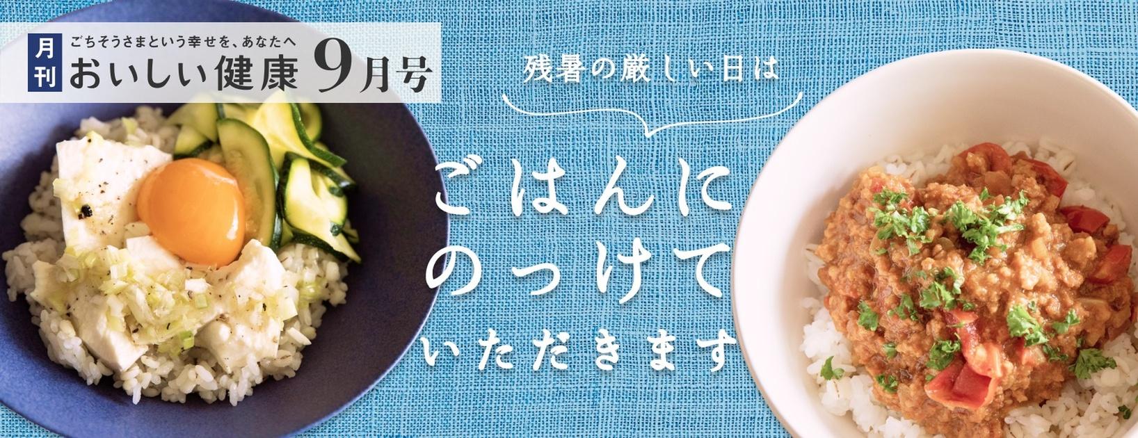 市瀬悦子さんの#のっけ丼