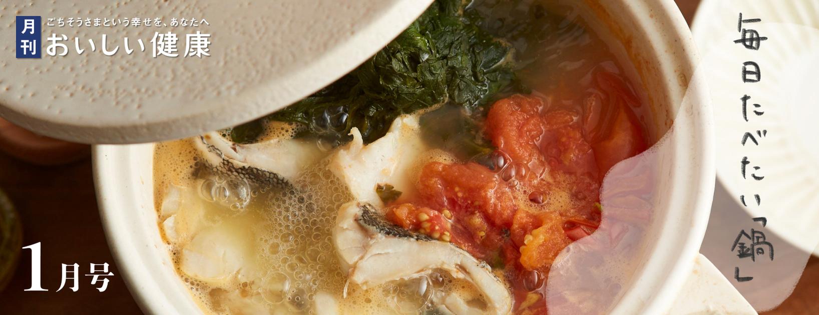 近藤幸子さんの毎日たべたい鍋