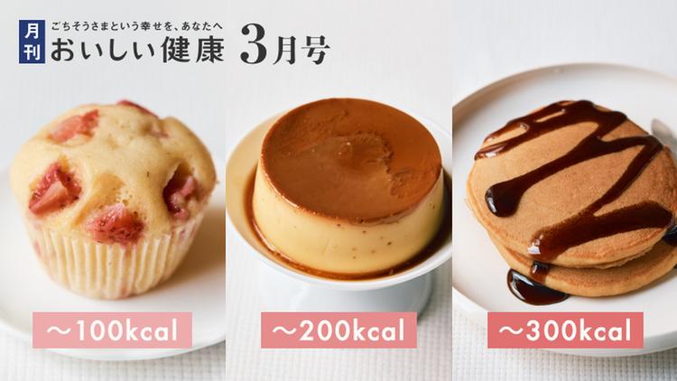 本間節子さんのカロリー別お菓子
