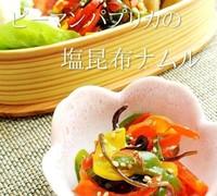 お弁当に☺ピーマンパプリカの塩昆布ナムル
