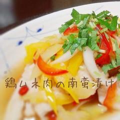 お野菜たっぷり 鶏ムネ肉の南蛮漬け