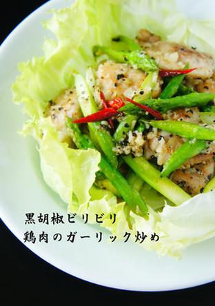 黒胡椒ビリビリ 鶏肉のガーリック炒め