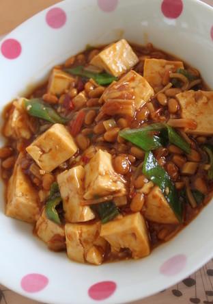 ピリッと美味しい 納豆で麻婆豆腐