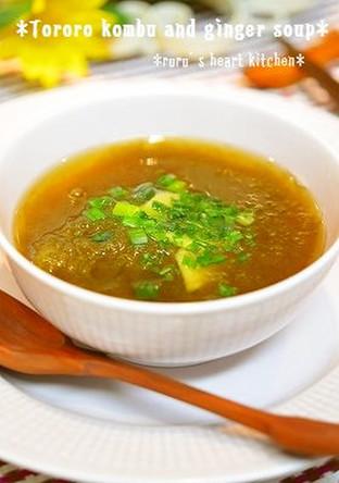 とろろ昆布と生姜のスープ