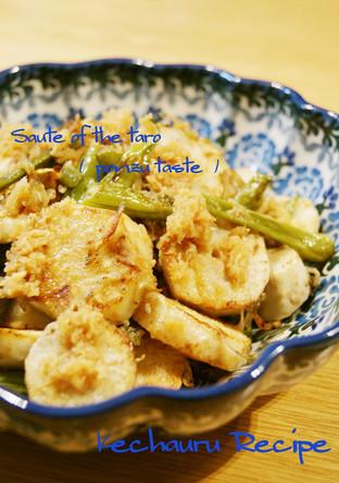 ぽん酢しょうゆにおまかせ サトイモのソテー