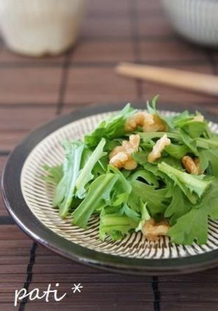 春菊とくるみのあっさり塩サラダ