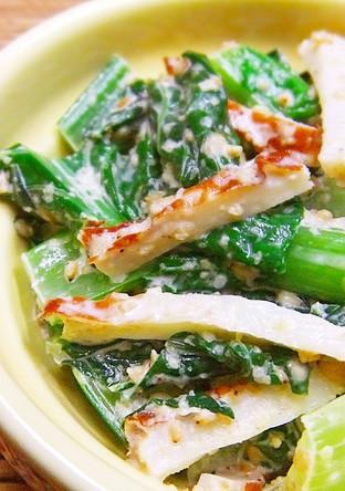 小松菜とちくわ ゴママヨ醤油和え