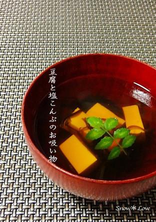 すぐできる 豆腐と塩こんぶのお吸い物