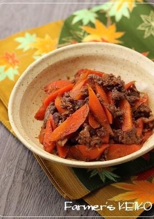農家のレシピ にんじんと牛肉の酢醤油煮