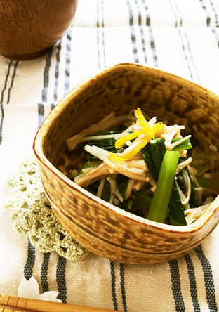 小松菜とえのきとゆずの塩麹あえ