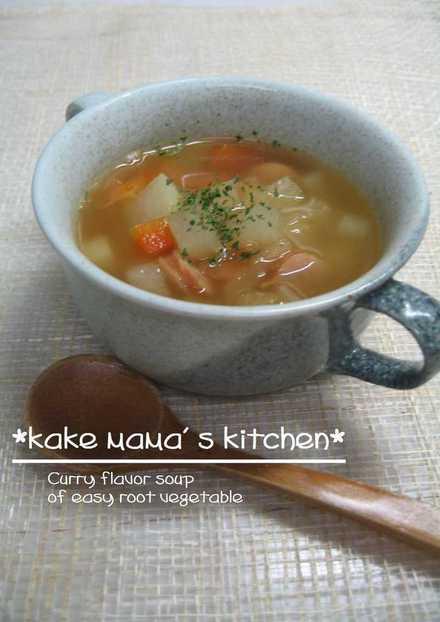 コロコロ根菜 簡単コンソメスープ