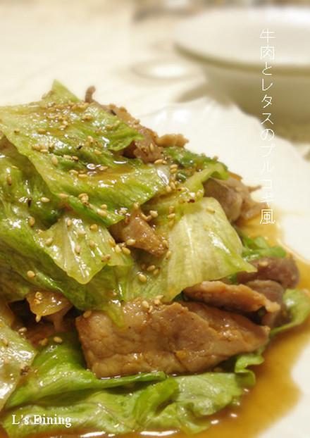 牛肉(豚肉)とレタスのプルコギ風炒め
