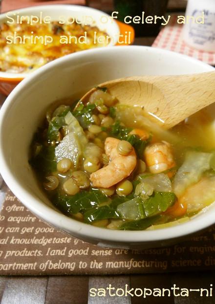 レンズ豆とセロリと海老のスープ♪