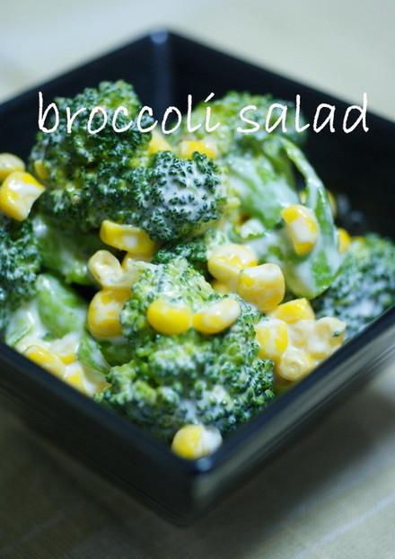 ブロッコリーとコーンのヨーグルトサラダ