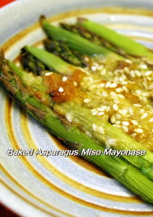 アスパラガスの味噌マヨ焼き