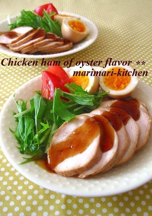 オイスター風味の鶏ハム