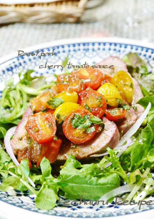 ローストポークとプチトマト サラダ仕立て