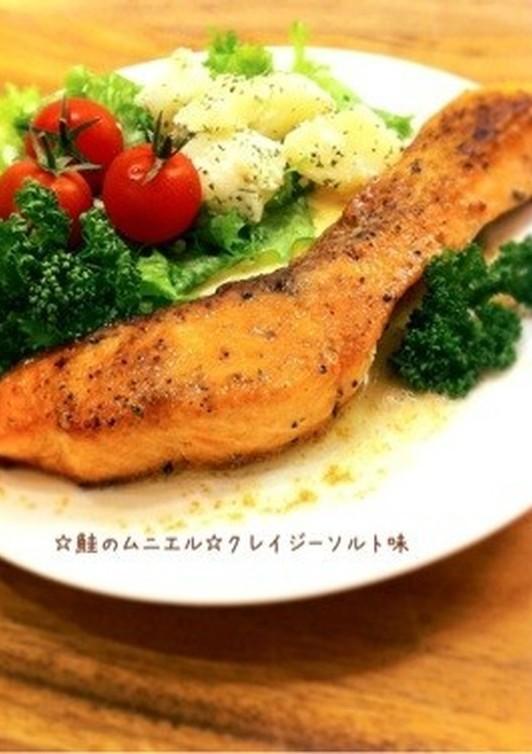 鮭のムニエル クレイジーソルト味