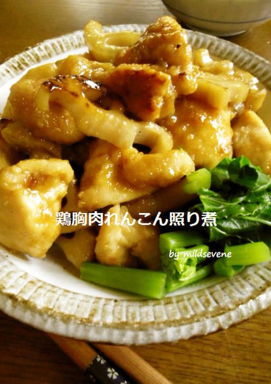 鶏胸肉とれんこん 照り煮