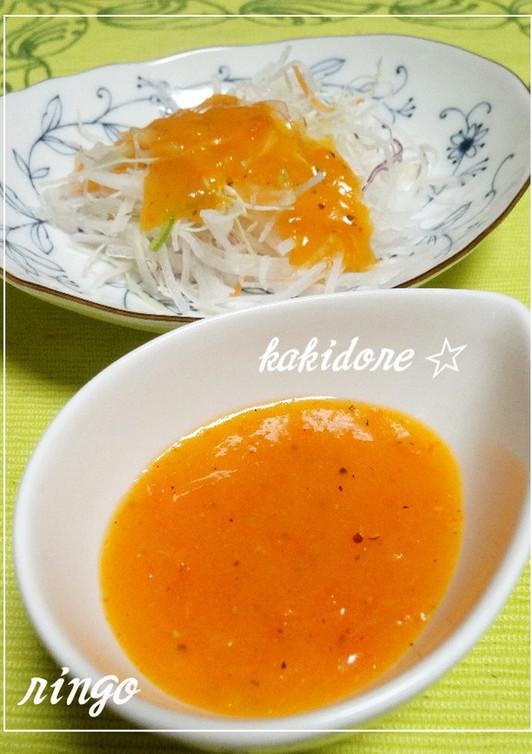 サラダが美味しい 柿ドレッシング