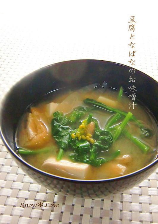 豆腐となばなのお味噌汁