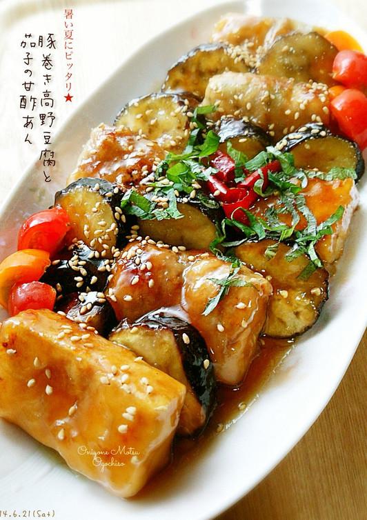 豚巻き高野豆腐と茄子の甘酢あん