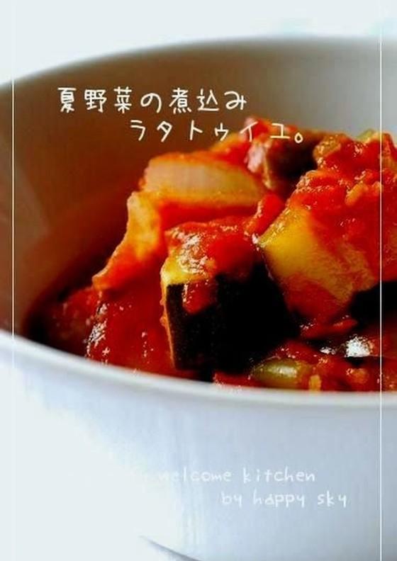 ラタトゥイユ 献立 レシピ
