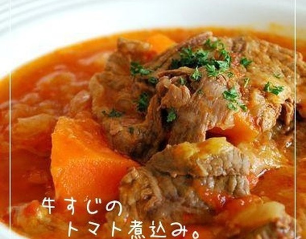 牛すじのトマト煮込み(トマトスープ)